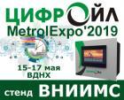 Компания «КРУГ» ждет Вас в Москве на MetrolExpo 2019