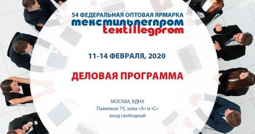 Опубликована деловая программа 54-й Федеральной ярмарки «Текстильлегпром»