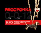 Рассрочка на украшения от «Русского Золота»