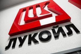 «Лукойл» намерен развивать СПГ-проекты только за пределами России