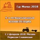 Представляем новых спонсоров, спикеров и участников IX Международной аграрной конференции ГДЕ МАРЖА 2018