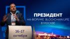 Президент снова выступит на форуме Blockchain Life в Москве