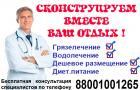 Эндокринолог В. В. Барцакин – ответы на основные вопросы о выборе курорта или санатория КВМ