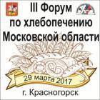 Участники III Форума по хлебопечению Московской области приняли резолюцию