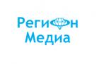 Рекламное агентство «Регион Медиа» - команда профессионалов, работающая на Вас!