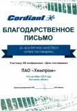 За безупречное качество и сервис ПАО «Химпром» награжден Благодарственным письмом