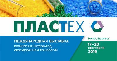 Выставка ПЛАСТЕХ 2019 пройдет в Белоруссии осенью