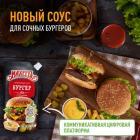 Компания «Эссен Продакшн АГ» начала выпуск нового соуса для приготовления бургеров