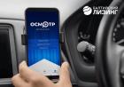 «Балтийский лизинг» запустил мобильное приложение для осмотра авто и техники