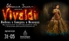 В Санкт-Петербурге состоится шоу классической музыки «Вивальди. Любовь и смерть в Венеции»