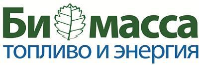 Российская Биотопливная Ассоциация и Центр Новых Технологий приглашают на форум «Биомасса: топливо и энергия»