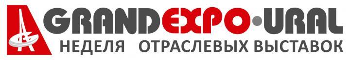С 17 по 20 сентября 2019 года в МВЦ «Екатеринбург-ЭКСПО» (павильон №2) состоится традиционная Неделя отраслевых выставок GRAND EXPO-URAL