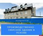 В Пскове продается производственно-офисное здание