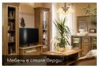 Новинка: мебель в стиле Верди