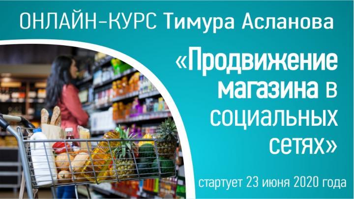 Курс предназначен директорам и владельцам магазинов и розничных сетей,  а также SMM-спе...</p><div class=