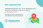 Сеть ортопедических салонов с доставкой по всей России
