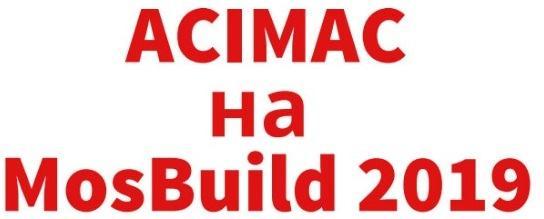 ACIMAC будет представлен на MosBuild 2019
