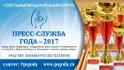 Конкурс «Пресс-служба года-2017»
