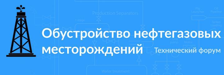 Технический Форум Обустройство нефтегазовых месторождений 2021 пройдет в Москве в июне...</p /><div class=