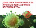 Ученые доказали эффективность хлоргексидина против коронавируса