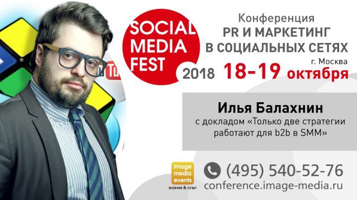 """С таким докладом выступит управляющий партнер Paper Planes Consalting Agency Илья Балахнин на конференции «Social Media Fest-2018"""" в Москве 18-19 октября."""