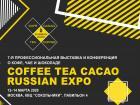 ВЫСТАВКА ДЛЯ БИЗНЕСА - Coffee Tea Cacao Russian Expo 2020!