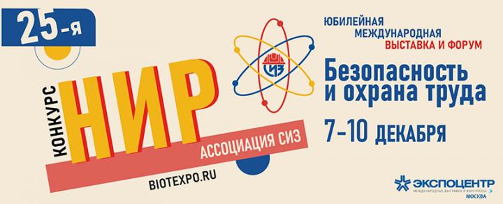 Открыт прием работ на конкурс научно-исследовательских работ студентов и аспирантов БИОТ 2021