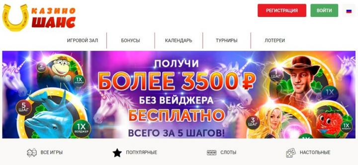 Обзор и игра на официальном сайте онлайн казино Шанс