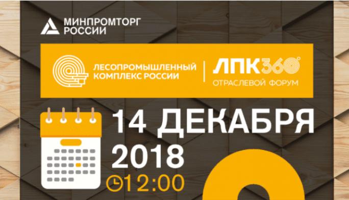 Лесопромышленный комплекс России со всех точек зрения: 14 декабря в Москве пройдет II отраслевой форум «ЛПК360°»