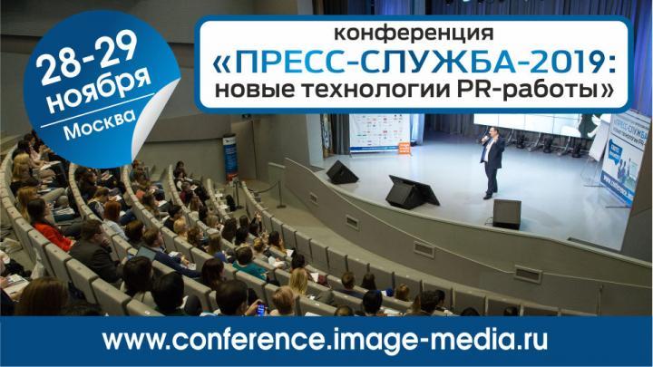 Конференция «ПРЕСС-СЛУЖБА-2019: новые технологии PR-работы». 28-29 ноября. Москва