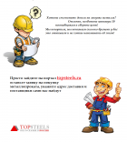 topsteels.ru - металлургический портал