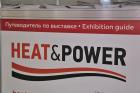 Выставка HEAT&POWER 2019: фотографии от медиагруппы ARMTORG