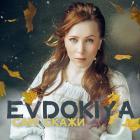 «Сам скажи» — танцевальный хит от Evdokiya