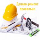 Делаем ремонт правильно