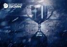 «Балтийский лизинг» запускает премию для предпринимателей «Дело года»
