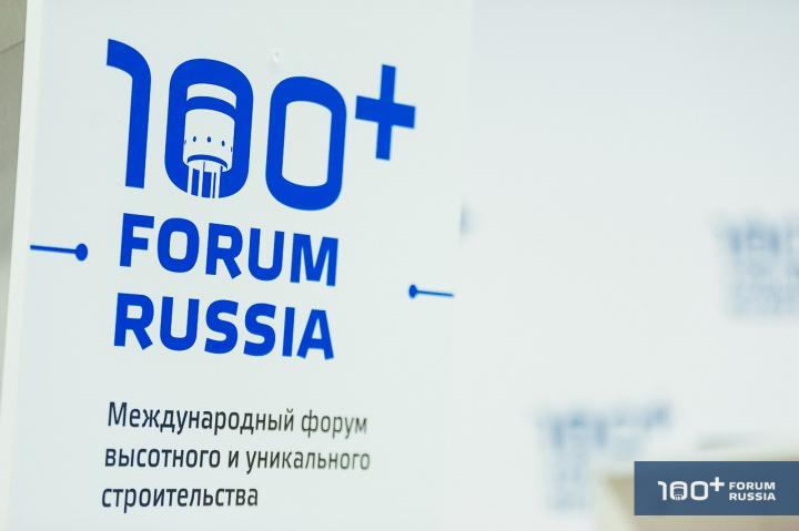 На 100+ Forum Russia изучат перспективы высотного строительства в российских регионах
