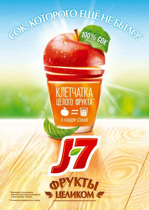 Инновация внутри и снаружи! J7® выпустил уникальный сок с дополненной реальностью на упаковке