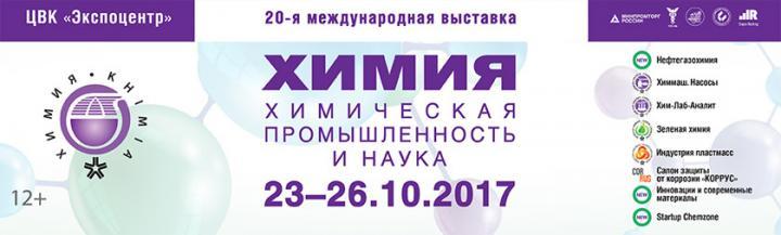Достижения и тенденции химической отрасли на выставке Химия-2017