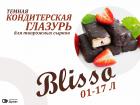 НОВИНКА! ГЛАЗУРЬ BLISSO 01-17 Л для творожных сырков.