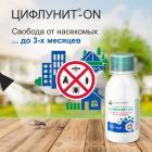 Лето без комаров с NITA-FARM