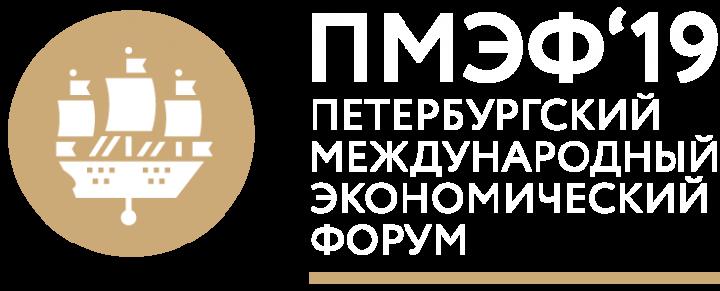 На ПМЭФ-2019 Новгородская область показала лучший результат за всё время участия в форуме