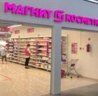 В торговом центре «Эссен» в Елабуге открылся магазин «Магнит Косметик»