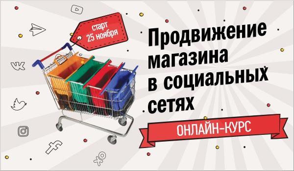 Vаркетинговые инструменты привлечения покупателей и повышения продаж через социальные ...</p><div class=