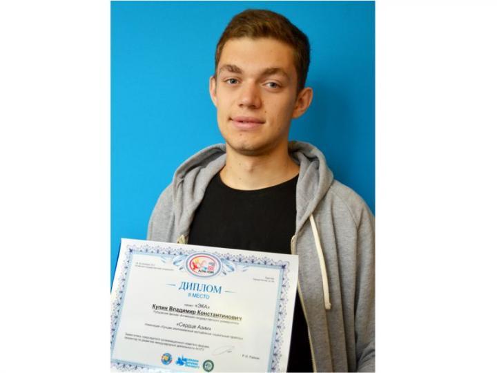 Владимир Купин - студент Рубцовского Института на III Азиатском студенческом форуме «Алтай-Азия 2017» занял 2 место