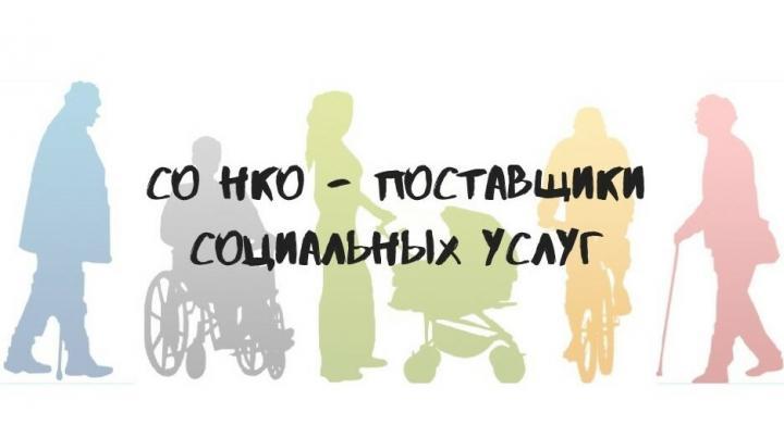 Ямальские общественники запустили мониторинг по обеспечению доступа СО НКО к рынку соцуслуг