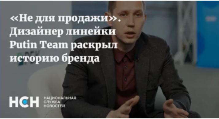 «Не для продажи». Дизайнер линейки Putin Team раскрыл историю бренда