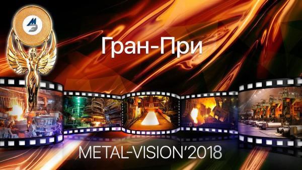 Завершается прием работ на конкурс «Metal-Vision'2018»