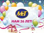 Компания «Магнат» отметила свое 26-летие