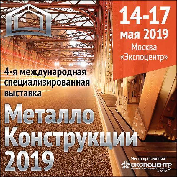 Онлайн-регистрация на выставку «Металлоконструкции'2019» - открыта!