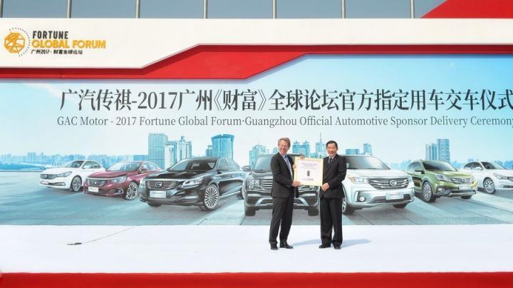 На Fortune Global Forum 2017 автомобилями обслуживания станут модели GAC Motor